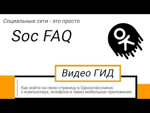 Как войти на свою страницу в Одноклассниках. Вход в Одноклассники