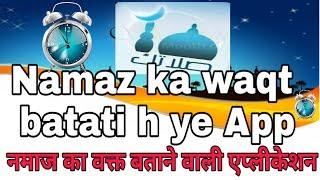 Namaz ka waqt batati h ye App नमाज़ का टाइम बताने वाली एप्लिकेशन