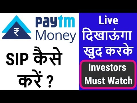 How to Buy SIP From Paytm Money app | How to Invest Mutual Funds in Paytm Money App