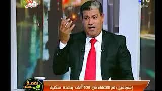 برنامج لقمة عيش   مع ماجد علي ولقاء النائب محمد إسماعيل حول أسعار مواد البناء-6-10-2017