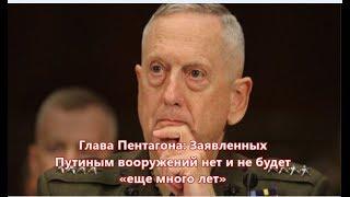 Глава Пентагона: Заявленных Путиным вооружений нет