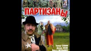 Партизаны 1 серия