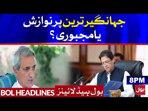 Jahangir Tareen vs Imran Khan... news
