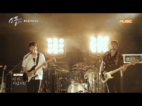 ( Picnic Live Season2 EP.113) DAY6 - You Were Beautiful [데이식스 - 예뻤어]