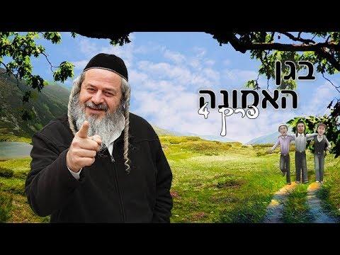 מטיילים בגן האמונה עם רבי יונתן [4]