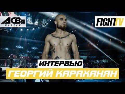 Георгий Караханян о дебюте в ACB, схватке с Али Баговым и отношении к Раисову и Балаеву