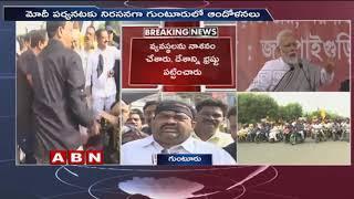 Protests in Andhra Pradesh Ahead of PM Modi Guntur visit | ABN Telugu