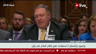 مايك مومبيو: واشنطن لا تستهدف تغيير نظام الحكم في إيران