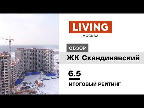 ЖК «Скандинавский» отзыв
