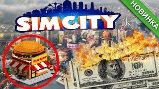 Simcity Buildit hack game - Simcity Buildit free money ios