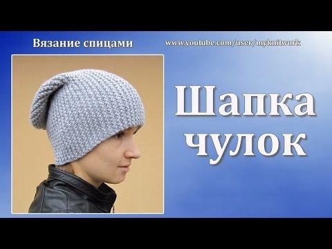Схема вязания шапки чулок спицами