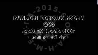 Punjabi Zaboor Psalm 096 AAO IK NAVA GEET आओ इक नवाँ गीत