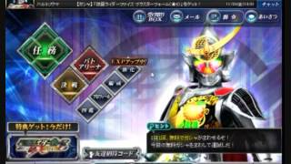kamen rider battonline 仮面ライダーバトオンライン16