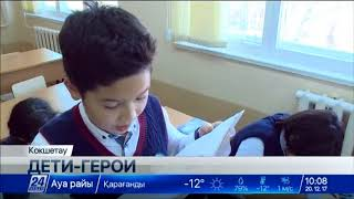 В Кокшетау наградили детей за героизм и мужество