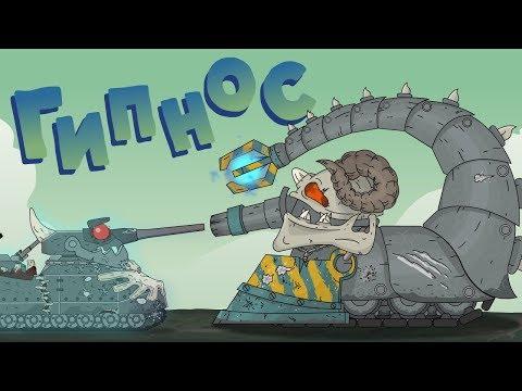 Гипнос - Мультики про танки