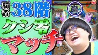 【覇者のアレ】元準獣王はクシナダ零で38階マッチを決めることはできるのか?検証してみた!【モンスト公式】