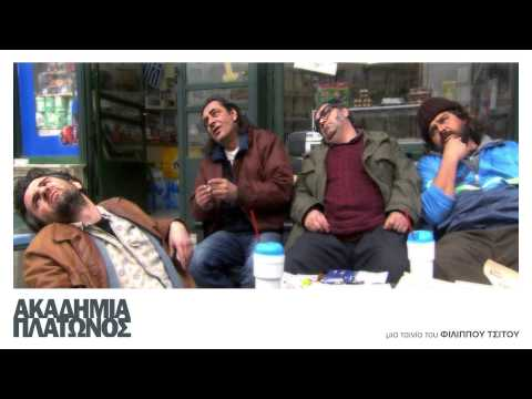 Mamma - Ακαδημία Πλάτωνος / Plato's Academy (2009)
