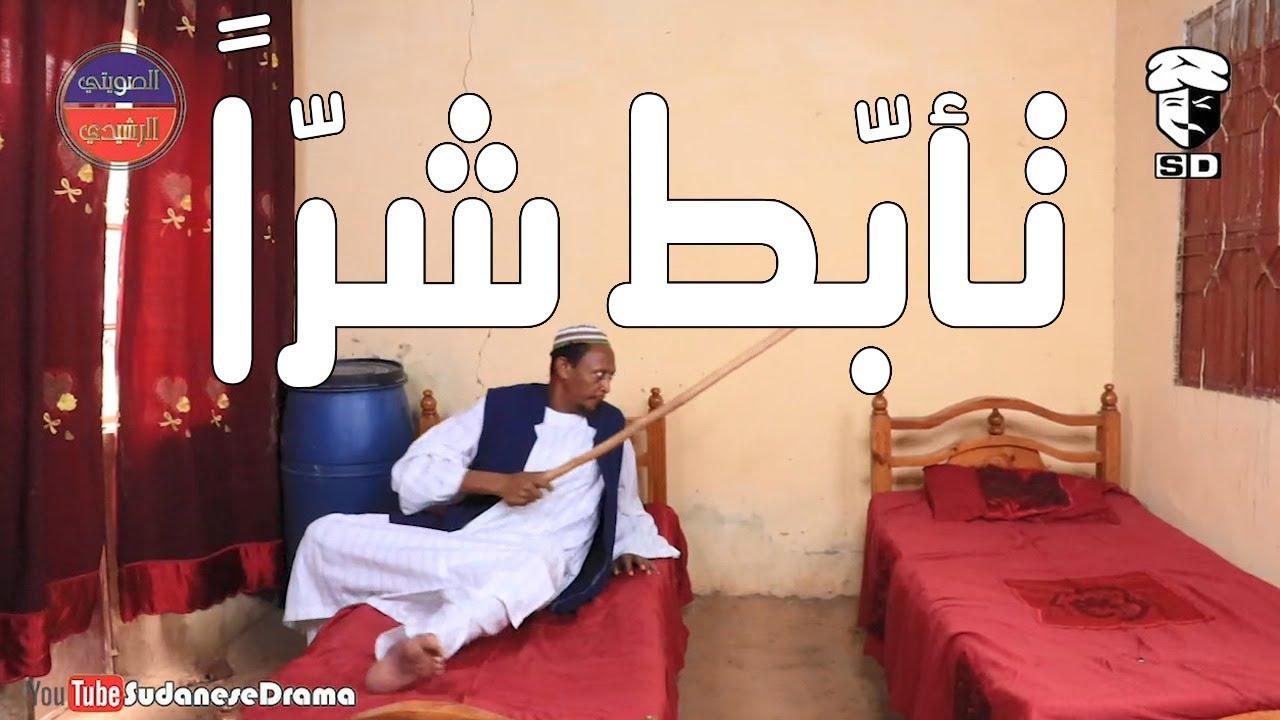 تأبّط شرًاُ | بطولة النجم عبد الله عبد السلام (فضيل) | تمثيل مجموعة فضيل الكوميدية