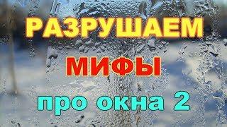 видео Дополнительная шумоизоляция пластиковых окон