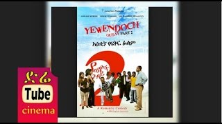 Repeat youtube video Yewendoch Guday 2 (የወንዶች ጉዳይ 2) Ethiopian Romantic Comedy Film from DireTube Cinema