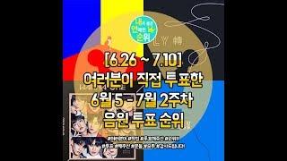 6월 5 7월 2차 음원투표순위 TOP5는?!
