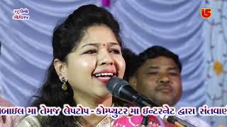 06-Santram Pur Live 2018 || Manisha Vasava || Karam No Sangathi Rana Maru Koy Nathi (GirIraj Studio)