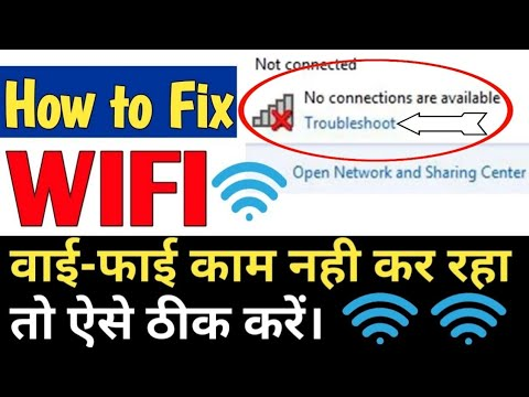 Solve Wifi Connection Problem In Laptop & Computer | How To Enable Network Connection In Windows 7