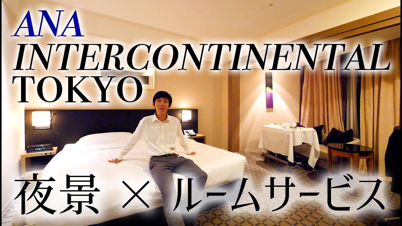 【全日空の看板ホテル】東京赤坂 ANAインターコンチネンタルホテル東京に泊まってみた