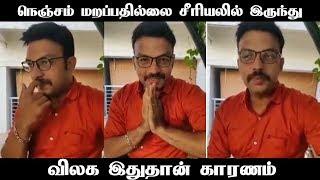 நான் ஏன் விலகினேன்  Reason Behind Amit Bhargav Quit From Nenjam Marappathillai
