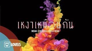 เหงาเหมือนกัน-so-am-i-l-mean-x-marina-x-billy-bear-official-lyrics