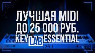 оБЗОР МИДИ-КЛАВИАТУРЫ ARTURIA KEYLAB ESSENTIAL 61