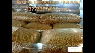 Купить пеллет пеллеты топливные гранул Орел Курск(, 2012-10-08T17:43:04.000Z)