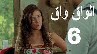 مسلسل الواق واق الحلقة 6 السادسة   اللغم - محمد حداقي و احمد الاحمد   El Waq waq