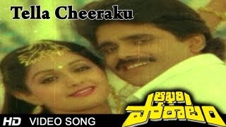Aakhari Poratam Movie | Tella Cheeraku Video Song | Nagarjuna, Sridev