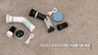 오엘라 네오스핀 핸디형 욕실청소기 영상