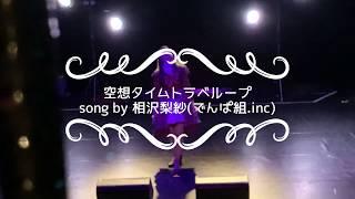 黒須みほです。 ライブでカバーしたでんぱ組.incの相沢梨紗さんソロ曲「空想タイムトラベループ」です。 (スピーカーの音圧でブレが生じています。見辛くて申し訳ありません) ...