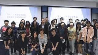201710 校園講座