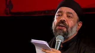 Haj Mahmoud Karimi Muharram 2018⇨5⬛حاج محمود کریمی محرم ۱۳۹۷⇦۵ زمینه دیگه واسه چی بمونم
