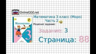 Страница 88 Задание 3 – Математика 3 класс (Моро) Часть 2
