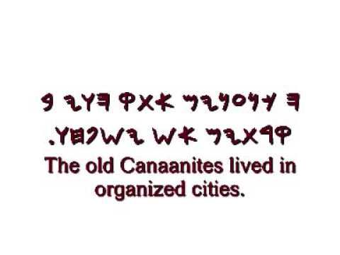 canaanite-phoenician language: little story about the canaanite
