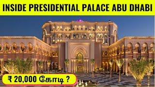 WORLDS MOST EXPENSIVE HOTEL Emirates Palace   REAL GOLD   USD 3.9 BILLION   ABU DHABI