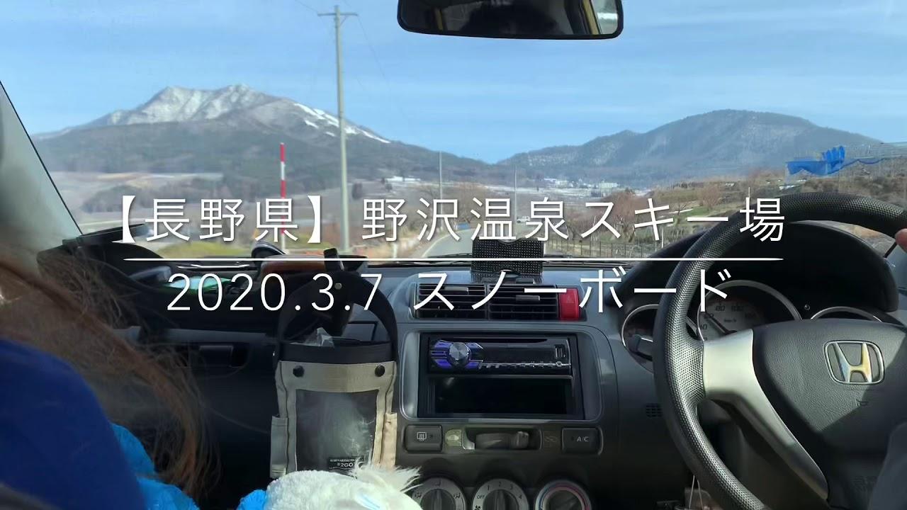 天気 スキー 野沢 温泉 場