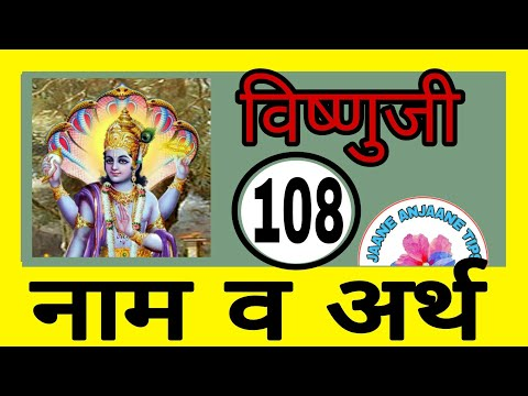 108 Names of Lord Vishnu  with Meaning in Hindi WITH OOM SOUND