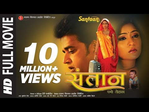 SANTAAN AGO TOHFA - Full Bhojpuri Movie
