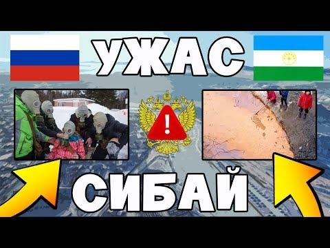 СРОЧНЫЕ НОВОСТИ   УЖАС В СИБАЕ ПРОДОЛЖАЕТСЯ, ЗАГРЯЗНЕНИЕ РЕКИ КАРАГАЙЛЫ - СИБАЙ!