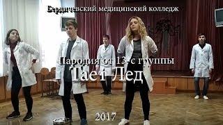Грибы-Тает лед! (пародия студентов медиков!) Бердичевский медицинский колледж! 13-c Идея для танца!