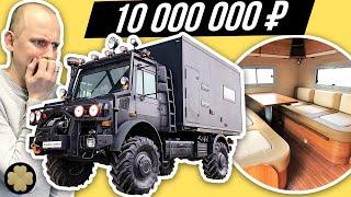 Самый проходимый АВТОДОМ: Мерседес за 10 млн | Дом на колесах 4х4 #ДорогоБогато №88