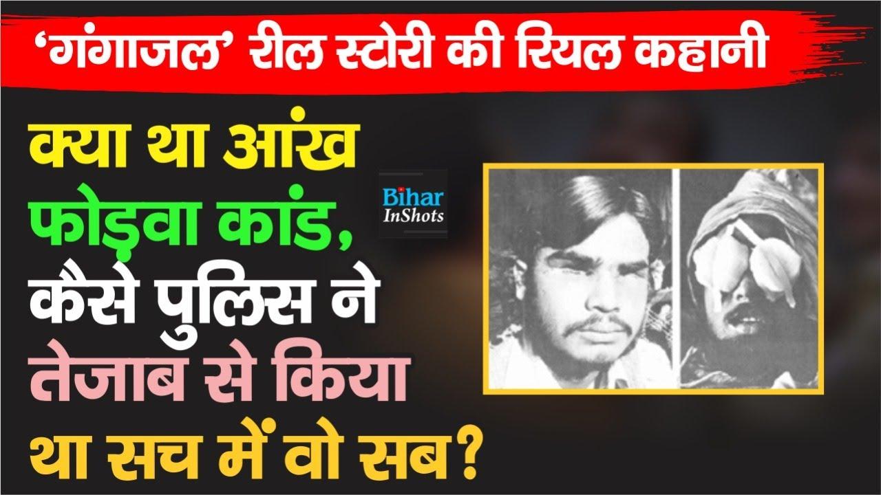 Gangajal Film की Real Story, कैसे पुलिस ने आंख में तेजा ब डाल दिया था, कौन थे वो लोग? सब जानिए
