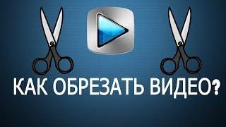 Уроки по Sony Vegas №1 - Как обрезать видео?