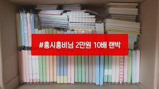 10배랜박 / 홍시홍비님 / 2만원 랜박 /떡메 / 도…